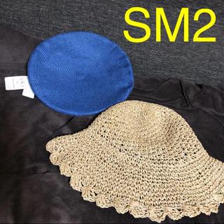 SM2 - 2点セット♡SM2ベレー帽&サマーストローハット