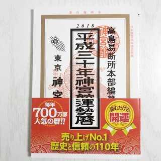 神宮館運勢暦 平成30年(住まい/暮らし/子育て)