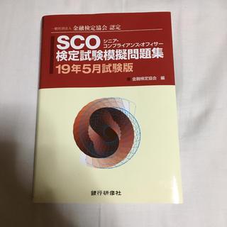SCO(シニアコンプライアンスオフィサー)検定問題集 19年5月版