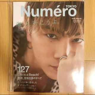 サンダイメジェイソウルブラザーズ(三代目 J Soul Brothers)のNumero Tokyo 6月号(アート/エンタメ/ホビー)
