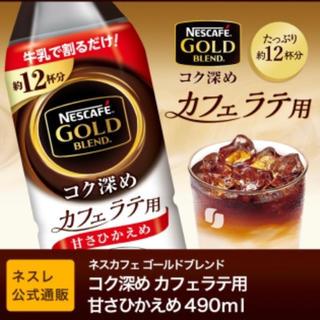 ネスレ(Nestle)のネスカフェ ゴールドブレンド コク深め カフェラテ用 490ml×24本(コーヒー)