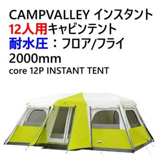 Snow Peak - 12人用 CAMPVALLEY インスタント 耐水圧 キャビンテント