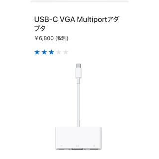 Apple - USB-C VGA Multiport アダプタ  Apple