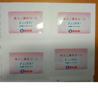 西松屋株主優待カード4000円