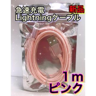 アイフォーン(iPhone)の【新品】1m急速充電Lightningケーブル*ローズゴールド(バッテリー/充電器)
