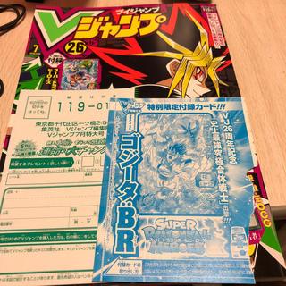 ドラゴンボール(ドラゴンボール)のVジャンプ 7月号(漫画雑誌)