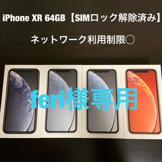 アイフォーン(iPhone)のiPhone XR 64GB 新品【SIMフリー】4台セット(スマートフォン本体)