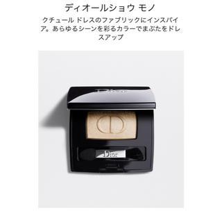 ディオール(Dior)のDior ショウモノ 516 デリケート(アイシャドウ)