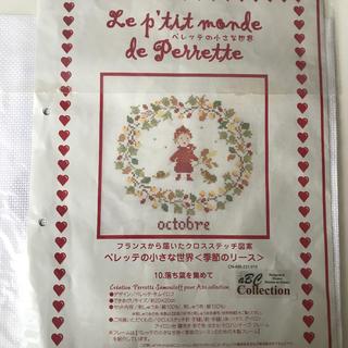 フェリシモ(FELISSIMO)のペレッテの小さな世界 10月落ち葉を集めて(生地/糸)