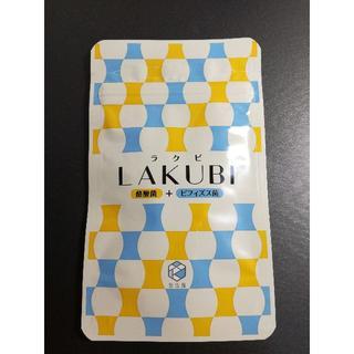 ラクビ LAKUBI 悠悠館(ダイエット食品)