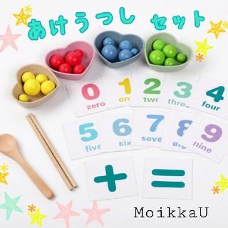 【新品】あけ移しセット モンテッソーリ 教具 お仕事 知育玩具