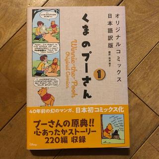 カドカワショテン(角川書店)のくまのプーさん オリジナルコミックス 日本語訳版1(4コマ漫画)