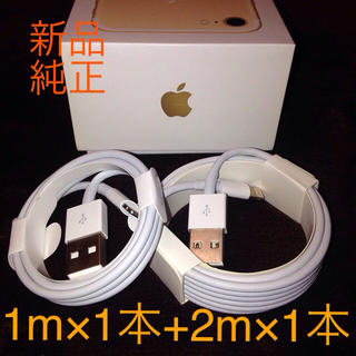 アイフォーン(iPhone)の純正 充電ライトニングケーブル 1m 1本+2m 1本(バッテリー/充電器)