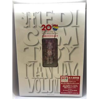 メディコムトイ(MEDICOM TOY)の永久保存版 メディコム・トイ設立20周年記念(キャラクターグッズ)