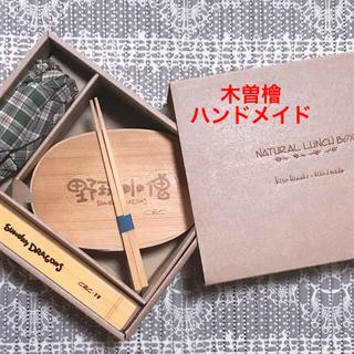 木曽檜 お弁当箱セット