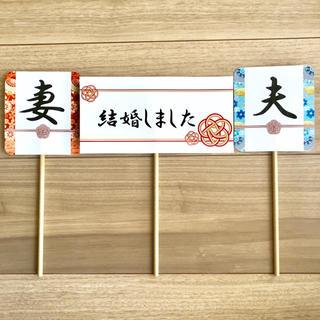 【新品】フォトプロップス 結婚式 3本セット