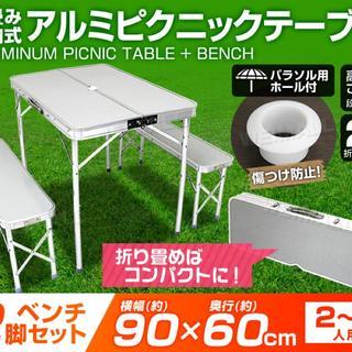 送料無料 BBQセット アウトドア テーブル 4~8人用