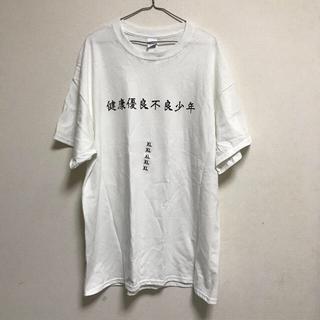 健康優良不良少年 Tシャツ(Tシャツ/カットソー(半袖/袖なし))