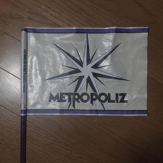 サンダイメジェイソウルブラザーズ(三代目 J Soul Brothers)のMETROPOLIZ フラッグ(その他)