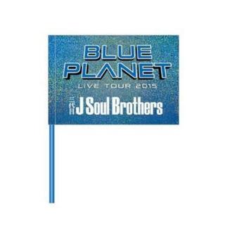 サンダイメジェイソウルブラザーズ(三代目 J Soul Brothers)のBLUE PLANET フラッグ(アイドルグッズ)