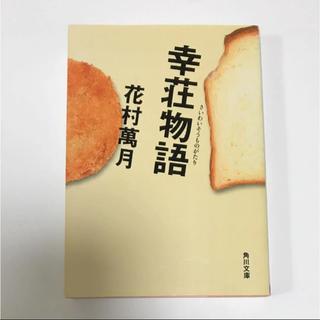幸荘物語 吉祥寺幸荘物語(文学/小説)