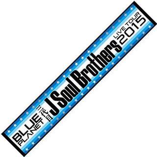 サンダイメジェイソウルブラザーズ(三代目 J Soul Brothers)のBLUE PLANET マフラータオル(アイドルグッズ)