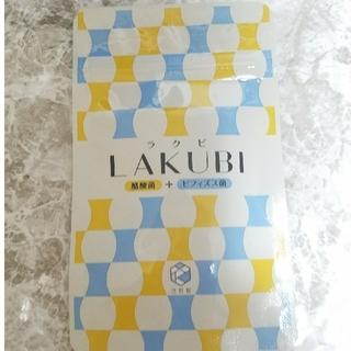 『ラクビ』 LAKUBI  悠々館(ダイエット食品)