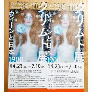 クリムト展 ウィーンと日本 無料観覧券 2枚 ペアチケット