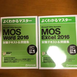 MOS試験対策 Excel、Ward