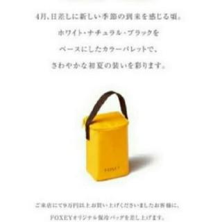 フォクシー(FOXEY)の新品未使用🌼FOXEY ノベルティ 保冷バッグ(日用品/生活雑貨)