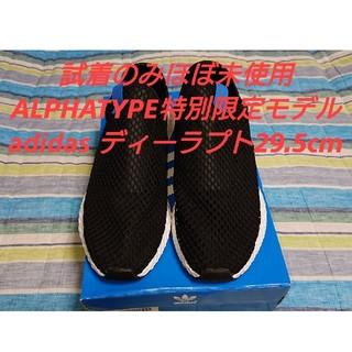 アディダス(adidas)の試着のみほぼ未使用! ALPHATYPE特別限定モデルadidasディーラプト(スニーカー)
