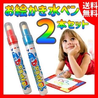 お絵かき おえかき 水ペン 水で描く ぬりえ  子供 ベビー シート おもちゃ