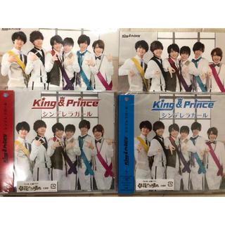 King & Prince 限定版CDシンデレラガール
