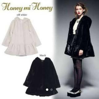 ハニーミーハニー(Honey mi Honey)のハニーミーハニー ファーストフードコート(毛皮/ファーコート)