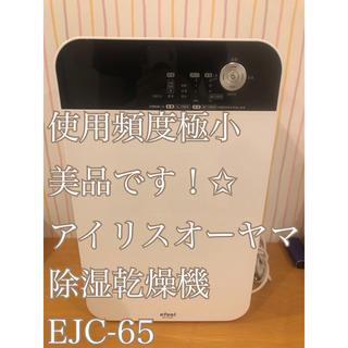 アイリスオーヤマ - アイリスオーヤマ EJC-65 除湿乾燥機
