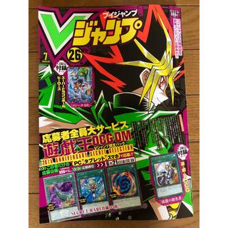 ドラゴンボール(ドラゴンボール)のVジャンプ 7月号 ゴジータBR(漫画雑誌)