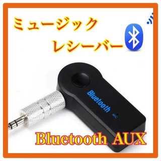 Bluetooth レシーバー  カーオーディオ AUX イヤホン 無線化(車内アクセサリ)