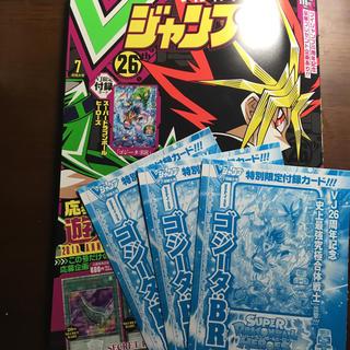 ドラゴンボール(ドラゴンボール)のVジャンプ7月号 ゴジータBR ドラゴンボールヒーローズ 付録(漫画雑誌)