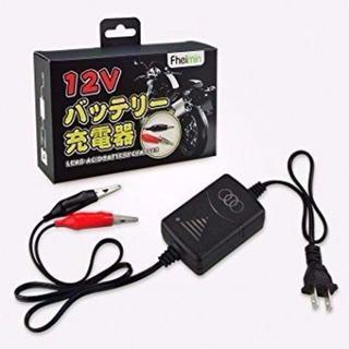 トラック オートバイ 汎用 12V バッテリー 充電器 (車内アクセサリ)