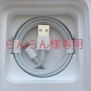 アイフォーン(iPhone)の【らんらん様専用】iPhone純正 USBケーブル1本(バッテリー/充電器)