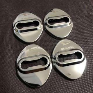 ダイハツ 銀 4個セット ドアストライカーカバー   新品 ☆(車内アクセサリ)