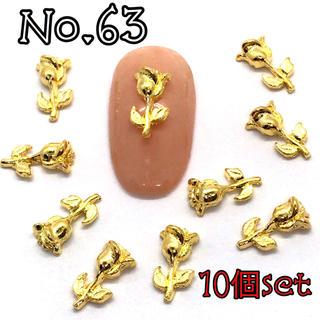 ネイル パーツ バラ 1輪 薔薇 ローズ ゴールド 10個(デコパーツ)
