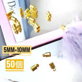 【50個】10×5 タッセルキャップ ゴールド(各種パーツ)