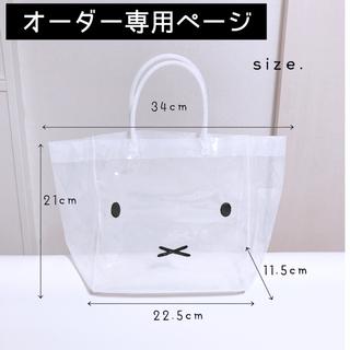 新作❤️半透明マチ付きモノトーンプールバッグ(うさ顔)