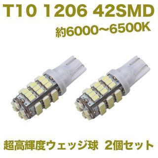 2個☆T10/42連LEDバルブ 1206 ウェッジ球 42SMD  12V(汎用パーツ)