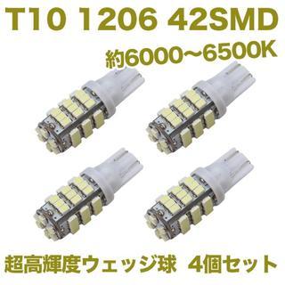 4個☆T10/42連LEDバルブ 1206 ウェッジ球 42SMD  12V(汎用パーツ)