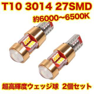 2個☆T10/27連LEDバルブ 3014 ウェッジ球 27SMD  12V(汎用パーツ)