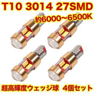 4個☆T10/27連LEDバルブ 3014 ウェッジ球 27SMD  12V(汎用パーツ)