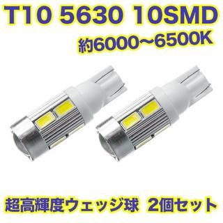 2個☆T10/10連LEDバルブ 5630 ウェッジ球 10SMD  12V(汎用パーツ)