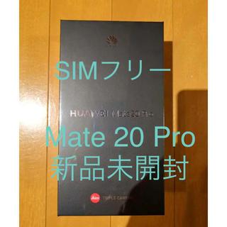 ANDROID - 【新品未開封】Mate 20 Pro 本体 SIMフリー